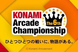 The 6th KONAMI Arcade Championship – Final Results