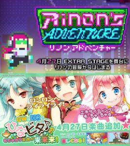 """RINON'S ADVENTURE"" Extra Stage Event & HinaBita"