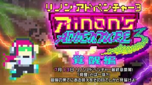 """RINON'S ADVENTURE 3: THE AWAKENING"" The Final Update?"
