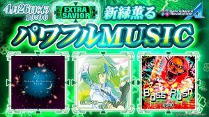 EXTRA SAVIOR New Song Update, ACE FOR ACES Available For EXTRA STAGE