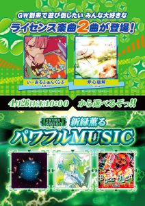 GOLDEN WEEK UPDATE 4/26 New Songs Coming to DDR A