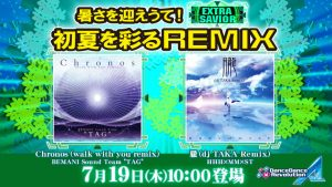 [EXTRA SAVIOR] Chronos & 朧 Remixes Coming 7/19