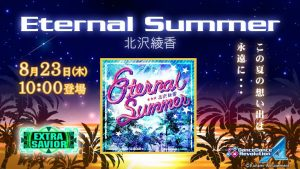 [EXTRA SAVIOR] Eternal Summer/北沢綾香 8/23