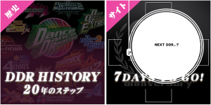 DDR 20th Anniversary Site Reveals History, Goods Page, and Possible Next Mix Teaser