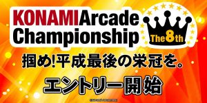 The 8th KONAMI Arcade Championship Registration Open