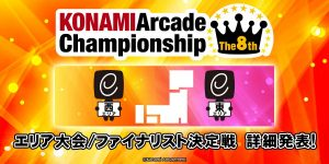 The 8th KAC DDR A Finalists