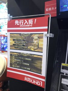 DanceDanceRevolution A20 Gold Cabinets Coming 3/20