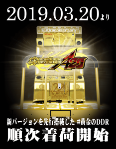 DanceDanceRevolution A20 Officially Launches!