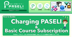 e-amusement How to: Charging PASELI and Basic Course Subscription