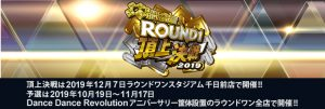 DDR ROUND1 頂上決戦 2019 Qualifier Final Results