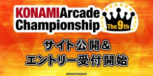 The 9th KONAMI Arcade Championship Announcement & Livestream
