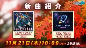 [DDR A20] Song Update 11/21