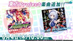 [DDR A20] New 東方Project Songs Update 6/4