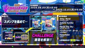 [DDR A20 PLUS] DDR CHALLENGE Carnival PLUS 8/3