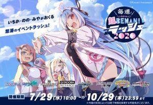 Ichika's Super BEMANI Rush 2020 Weekly Event