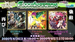 FLOOR INFECTION Revival for DDR A20 PLUS