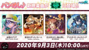 [DDR A20 PLUS] Four New Banmeshi Furusato Grand Prix Songs Added to EXTRA SAVIOR PLUS