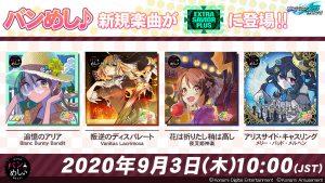 [DDR A20 PLUS] Four New Banmeshi Furusato Grand Prix Songs Added to EXTRA SAVIOR PLUS