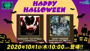 [DDR A20 PLUS] Happy Halloween EXTRA SAVIOR PLUS