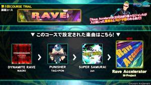 [DDR A20 PLUS] RAVE – Course Trial 3