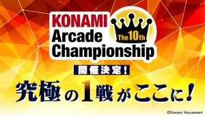 The 10th KONAMI Arcade Championship