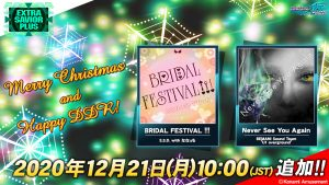 [DDR A20 PLUS] Merry Christmas EXTRA SAVIOR PLUS