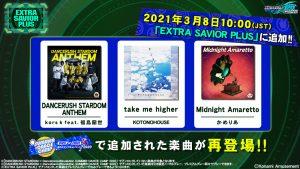 [DDR A20 PLUS] EXTRA SAVIOR PLUS DANCERUSH STARDOM × DanceDanceRevolution SUMMER DANCE CAMP 2020