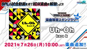[DDR A20 PLUS] BEMANI PRO LEAGUE Stamp Rally